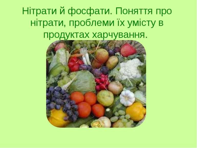 Нітрати й фосфати. Поняття про нітрати, проблеми їх умісту в продуктах харчув...