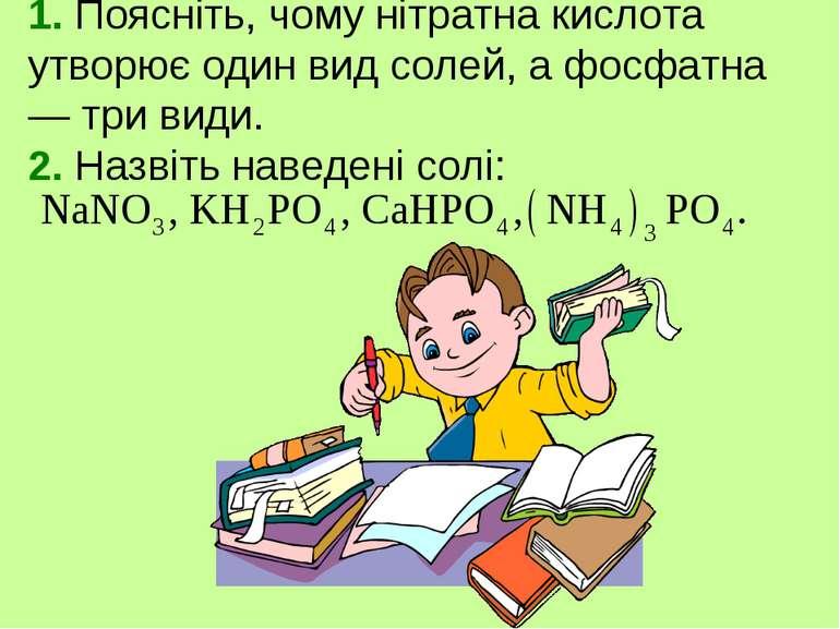 1. Поясніть, чому нітратна кислота утворює один вид солей, а фосфатна — три в...