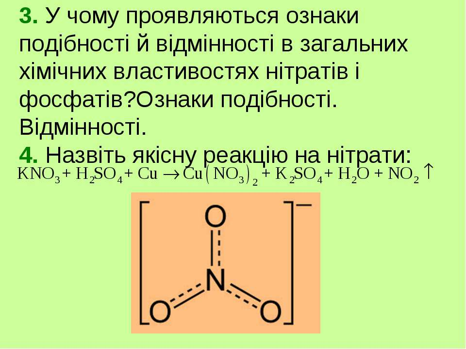 3. У чому проявляються ознаки подібності й відмінності в загальних хімічних в...