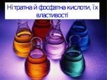 Нітратна й фосфатна кислоти, їх властивості