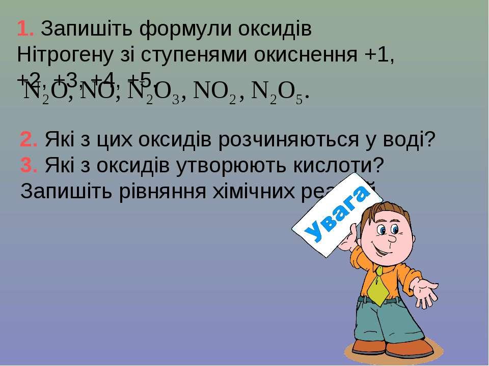 1. Запишіть формули оксидів Нітрогену зі ступенями окиснення +1, +2, +3, +4, ...