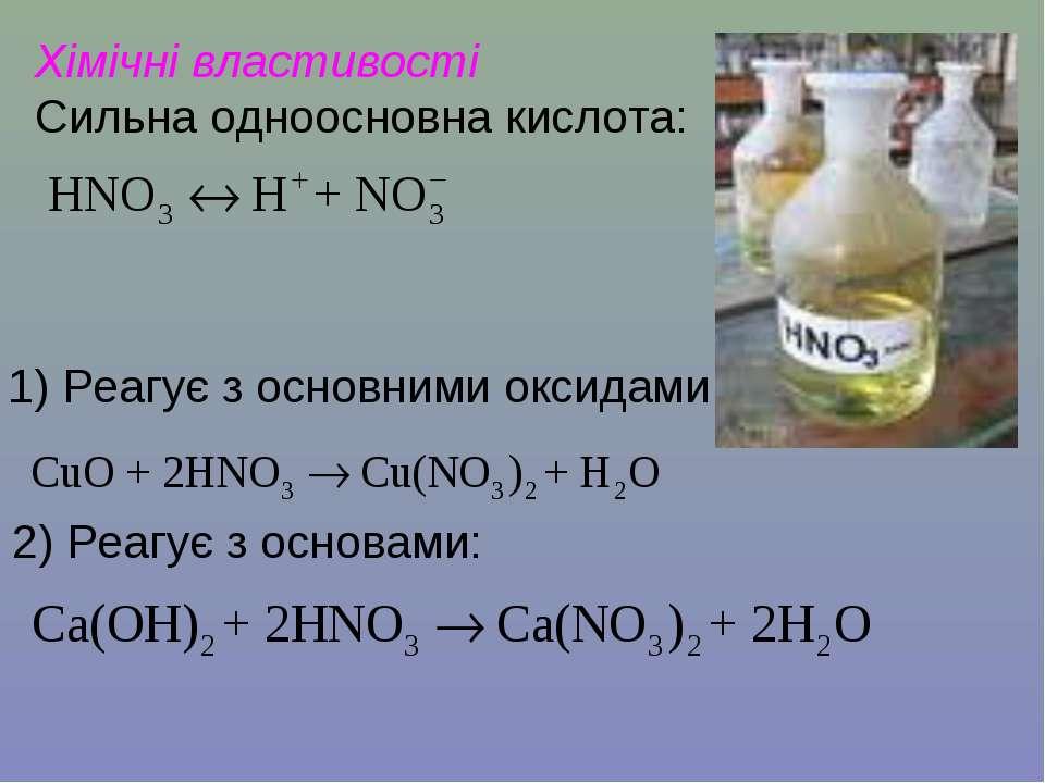 Хімічні властивості Сильна одноосновна кислота: 1) Реагує з основними оксидам...