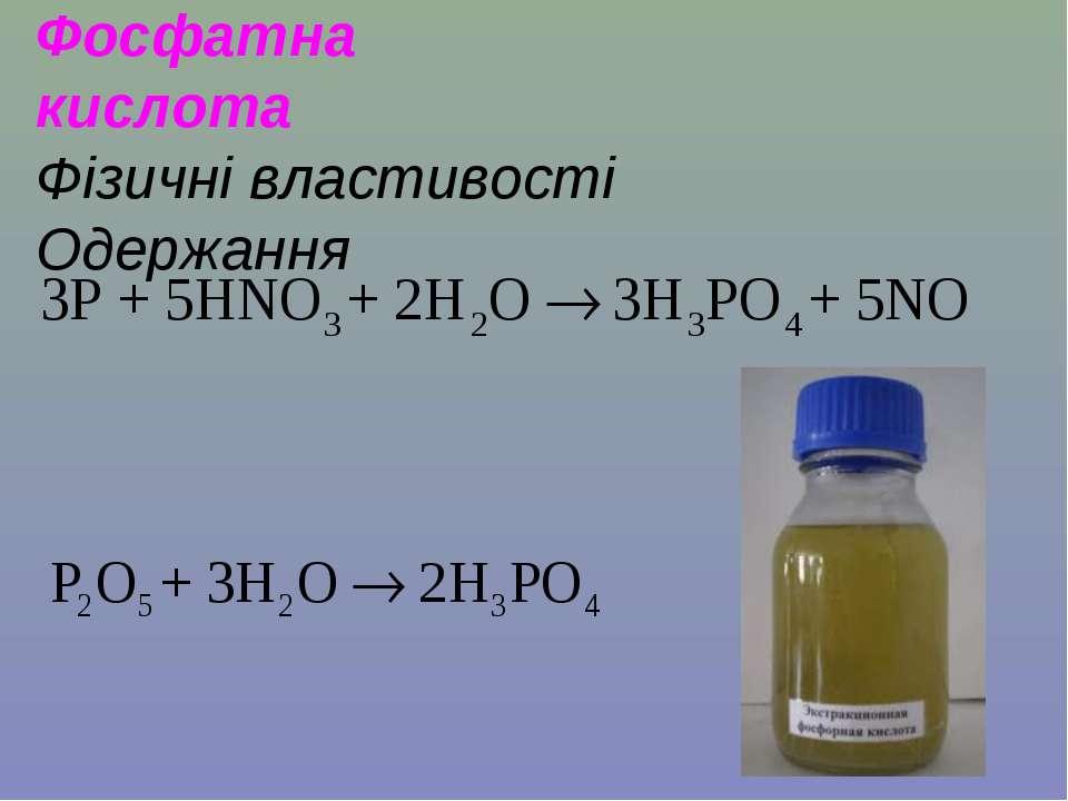 Фосфатна кислота Фізичні властивості Одержання