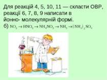 Для реакцій 4, 5, 10, 11 — скласти ОВР, реакції 6, 7, 8, 9 написати в йонно- ...