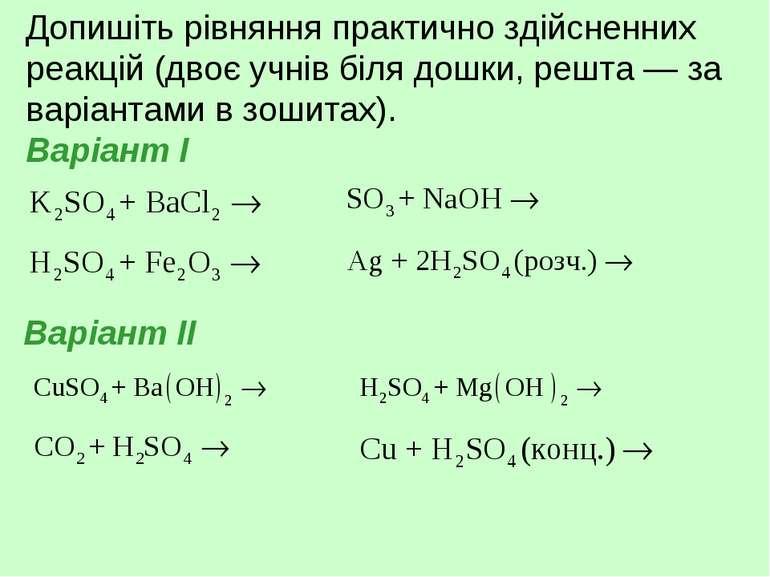 Допишіть рівняння практично здійсненних реакцій (двоє учнів біля дошки, решта...