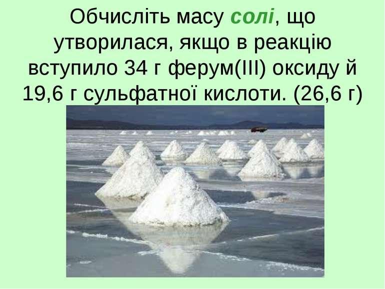 Обчисліть масу солі, що утворилася, якщо в реакцію вступило 34 г ферум(III) о...