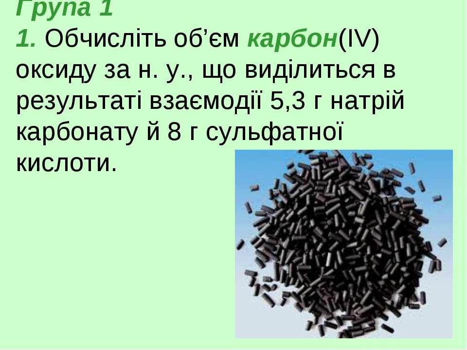 Група 1 1. Обчисліть об'єм карбон(IV) оксиду за н. у., що виділиться в резуль...