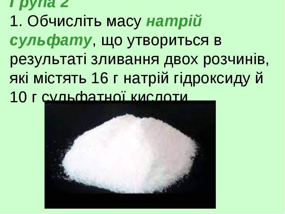 Група 2 1. Обчисліть масу натрій сульфату, що утвориться в результаті зливанн...