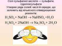 Солі сульфатної кислоти — сульфати, гідрогенсульфати Утворює ряди солей: кисл...