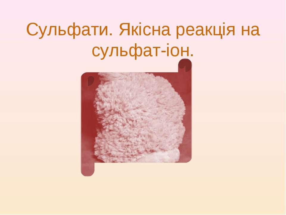 Сульфати. Якісна реакція на сульфат-іон.