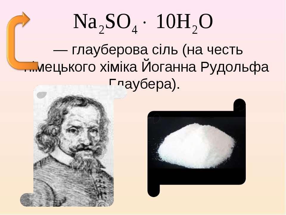 — глауберова сіль (на честь німецького хіміка Йоганна Рудольфа Глаубера).