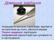 Опрацювати матеріал параграфа, відповісти на запитання до нього, виконати впр...