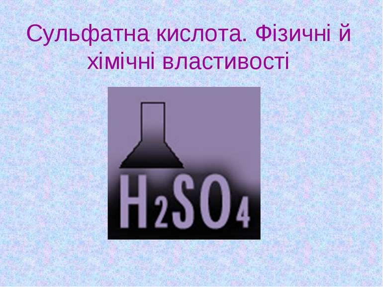 Сульфатна кислота. Фізичні й хімічні властивості