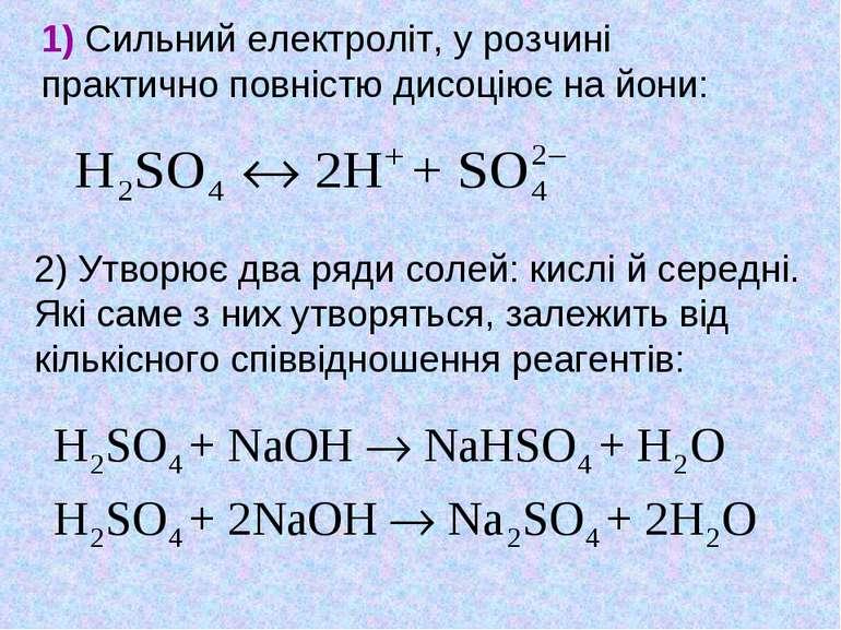1) Сильний електроліт, у розчині практично повністю дисоціює на йони: 2) Утво...