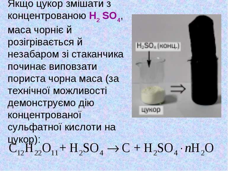Якщо цукор змішати з концентрованою H2 SO4, маса чорніє й розігрівається й не...