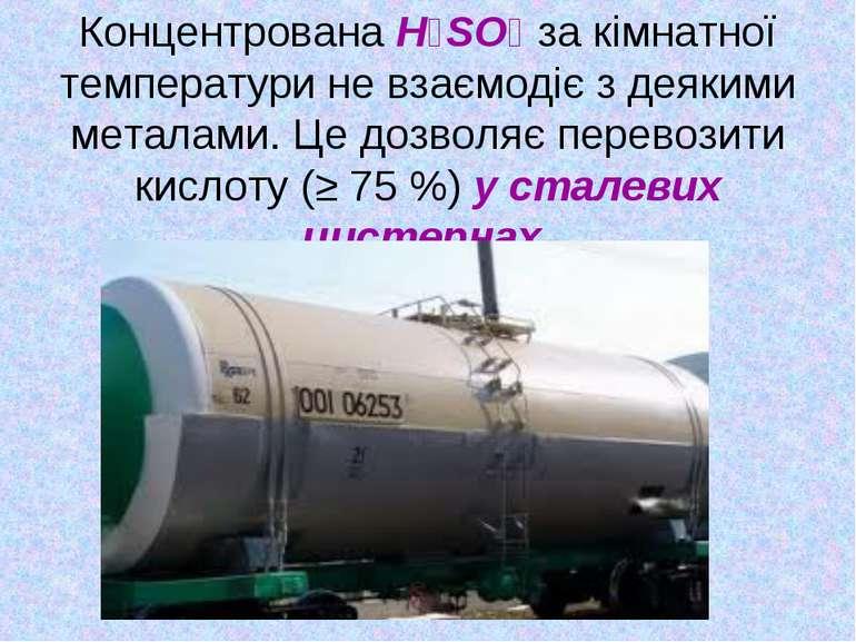 Концентрована H₂SO₄ за кімнатної температури не взаємодіє з деякими металами....