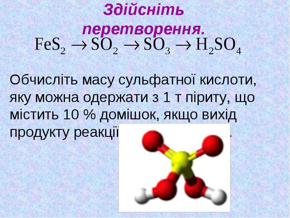 Здійсніть перетворення. Обчисліть масу сульфатної кислоти, яку можна одержати...