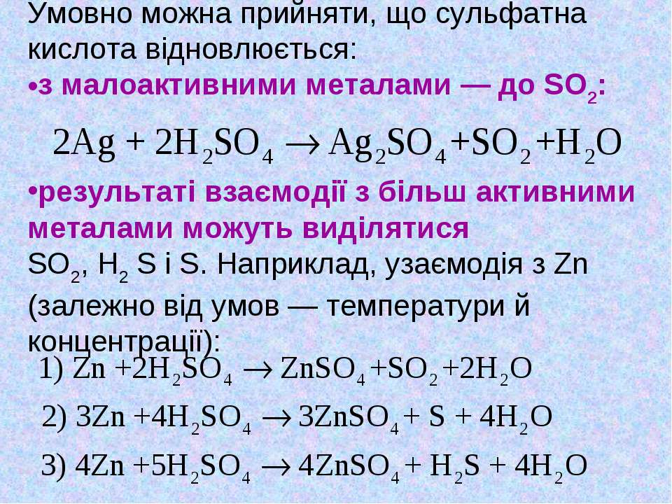 Умовно можна прийняти, що сульфатна кислота відновлюється: з малоактивними ме...