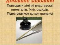 Домашнє завдання Повторити хімічні властивості неметалів, їхніх оксидів. Підг...