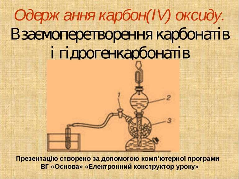 Одержання карбон(IV) оксиду. Взаємоперетворення карбонатів і гідрогенкарбонат...