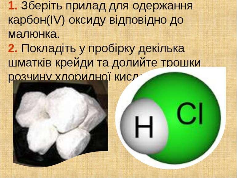 1. Зберіть прилад для одержання карбон(IV) оксиду відповідно до малюнка. 2. П...