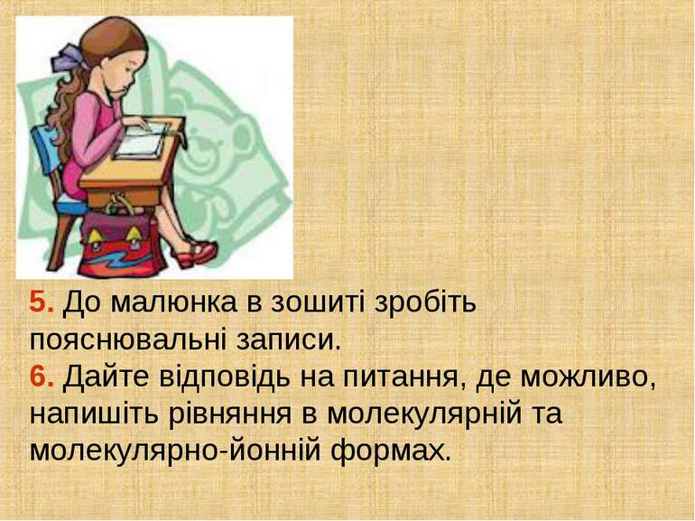 5. До малюнка в зошиті зробіть пояснювальні записи. 6. Дайте відповідь на пит...