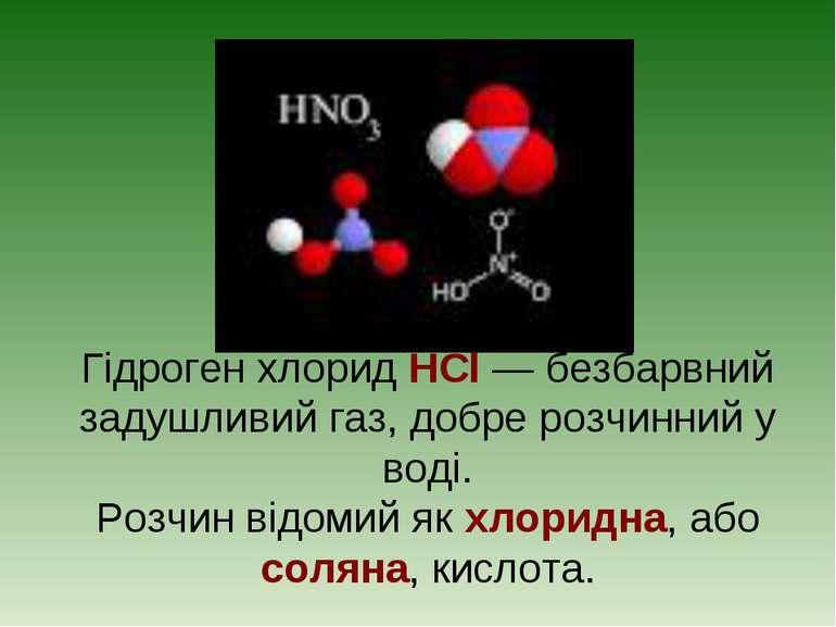 Гідроген хлорид HCl — безбарвний задушливий газ, добре розчинний у воді. Розч...