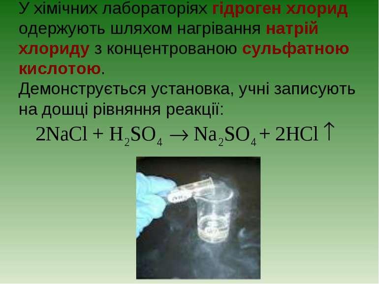 У хімічних лабораторіях гідроген хлорид одержують шляхом нагрівання натрій хл...