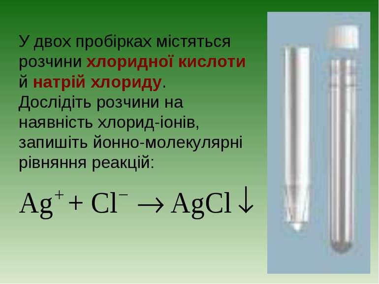 У двох пробірках містяться розчини хлоридної кислоти й натрій хлориду. Дослід...
