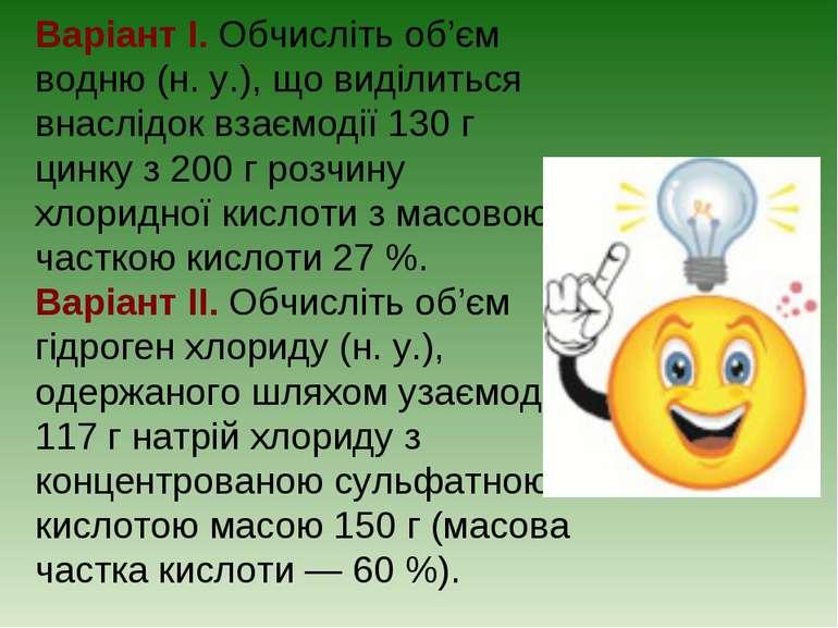 Варіант І. Обчисліть об'єм водню (н. у.), що виділиться внаслідок взаємодії 1...
