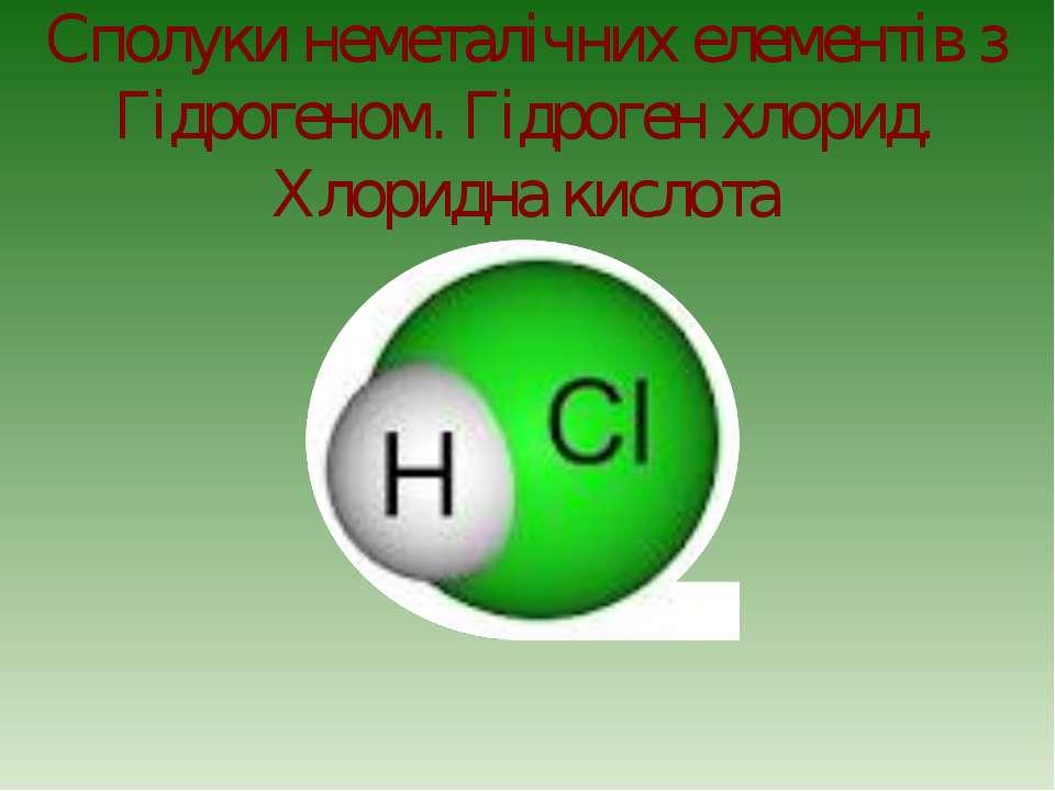 Сполуки неметалічних елементів з Гідрогеном. Гідроген хлорид. Хлоридна кислота