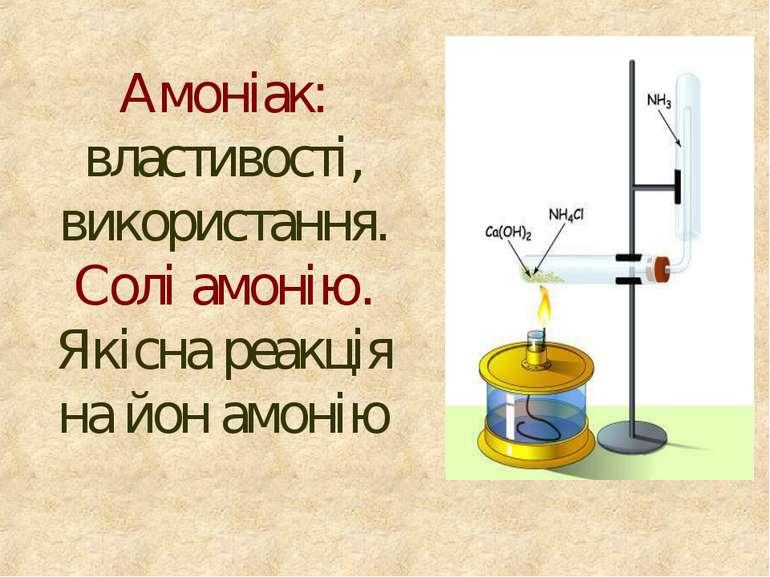 Амоніак: властивості, використання. Солі амонію. Якісна реакція на йон амонію