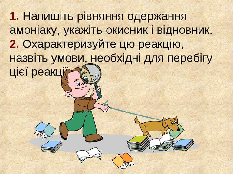 1. Напишіть рівняння одержання амоніаку, укажіть окисник і відновник. 2. Охар...