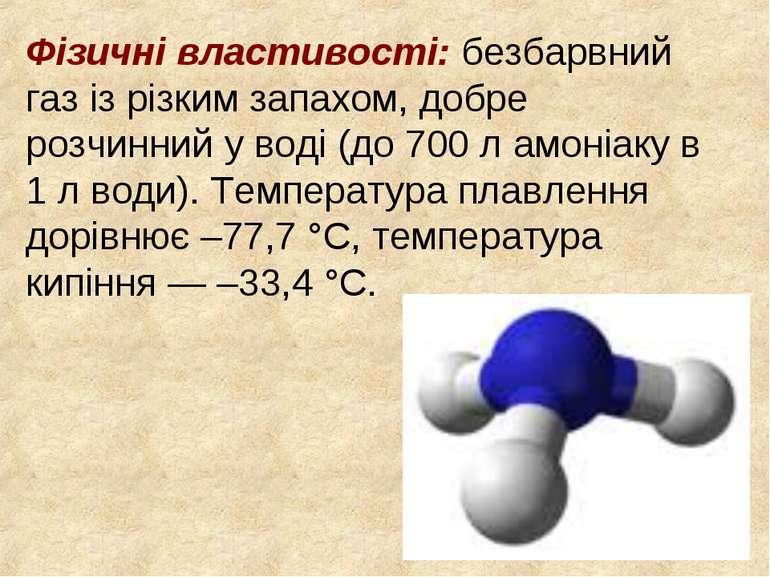 Фізичні властивості: безбарвний газ із різким запахом, добре розчинний у воді...