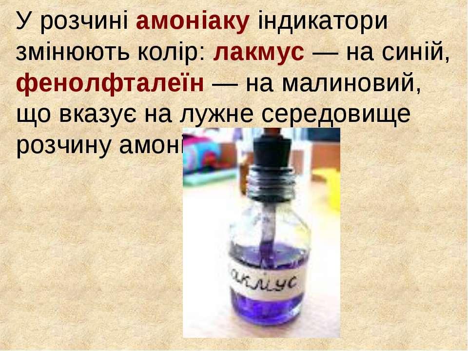 У розчині амоніаку індикатори змінюють колір: лакмус — на синій, фенолфталеїн...