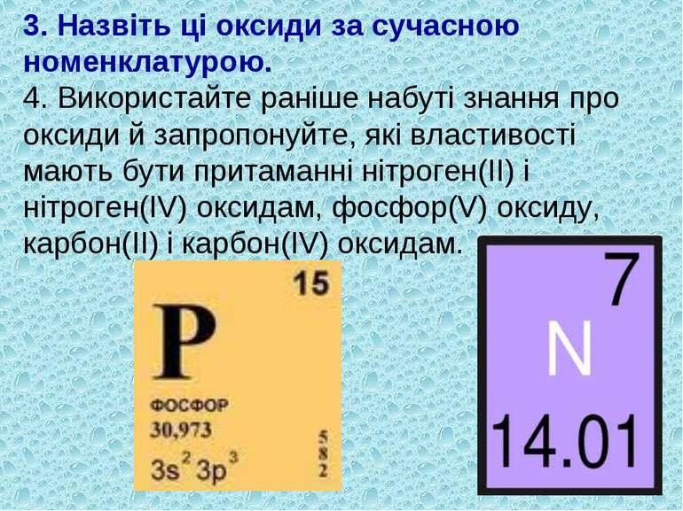 3. Назвіть ці оксиди за сучасною номенклатурою. 4. Використайте раніше набуті...