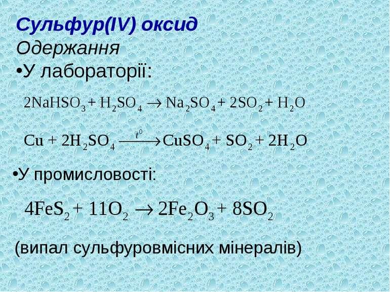 Сульфур(IV) оксид Одержання У лабораторії: У промисловості: (випал сульфуровм...