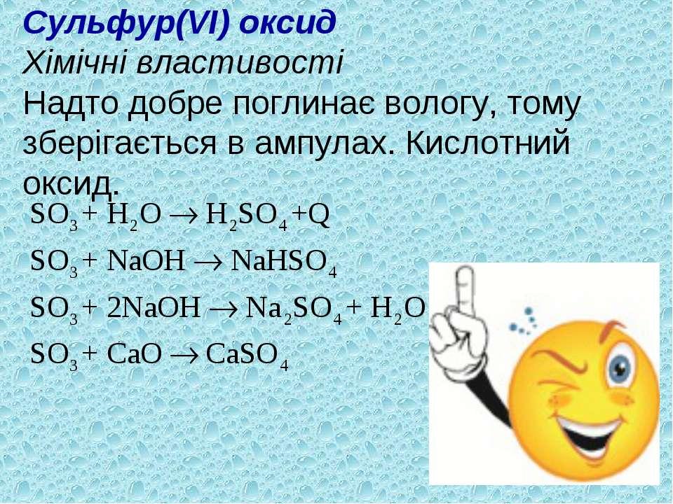 Сульфур(VI) оксид Хімічні властивості Надто добре поглинає вологу, тому збері...