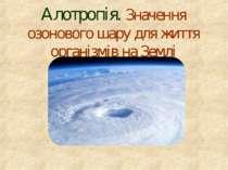 Алотропія. Значення озонового шару для життя організмів на Землі