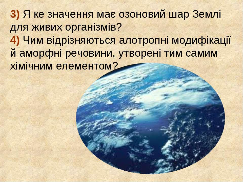 3) Я ке значення має озоновий шар Землі для живих організмів? 4) Чим відрізня...