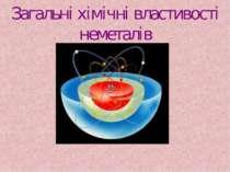 Загальні хімічні властивості неметалів