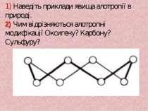 1) Наведіть приклади явища алотропії в природі. 2) Чим відрізняються алотропн...