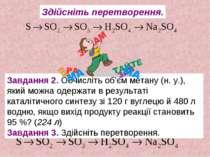 Здійсніть перетворення. Завдання 2. Обчисліть об'єм метану (н. у.), який можн...