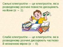 Сильні електроліти — це електроліти, які в розведеному розчині повністю дисоц...