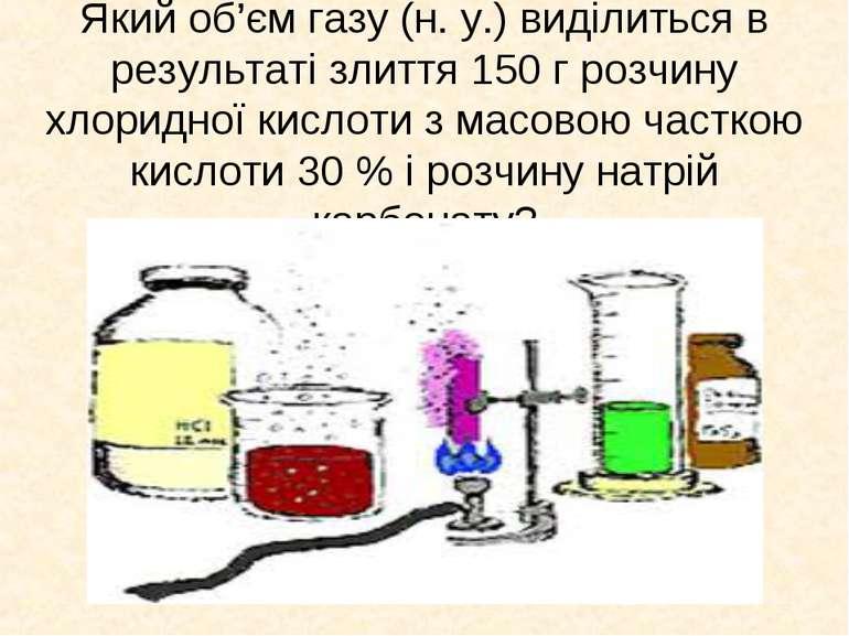 Який об'єм газу (н. у.) виділиться в результаті злиття 150 г розчину хлоридно...
