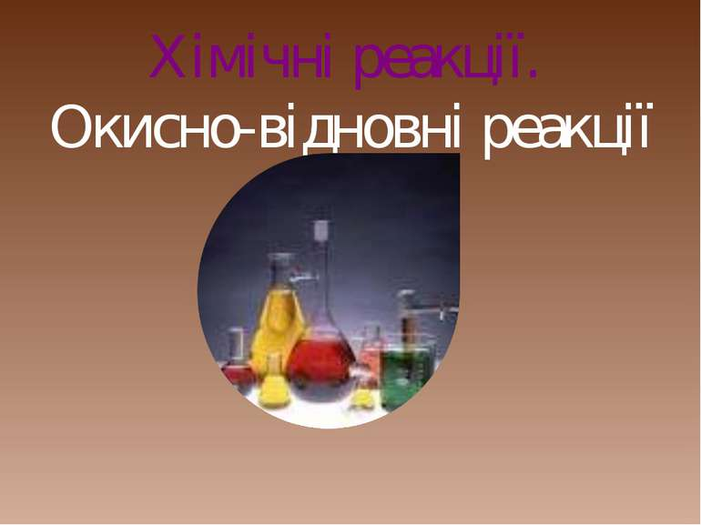 Хімічні реакції. Окисно-відновні реакції