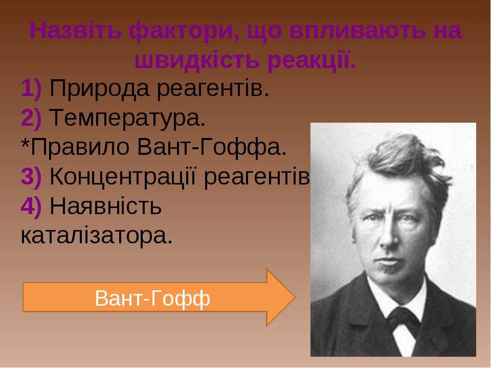 1) Природа реагентів. 2) Температура. *Правило Вант-Гоффа. 3) Концентрації ре...