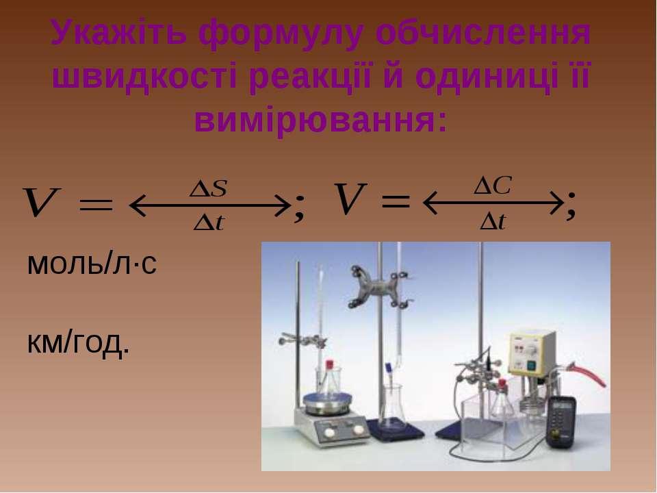 Укажіть формулу обчислення швидкості реакції й одиниці її вимірювання: моль/л...