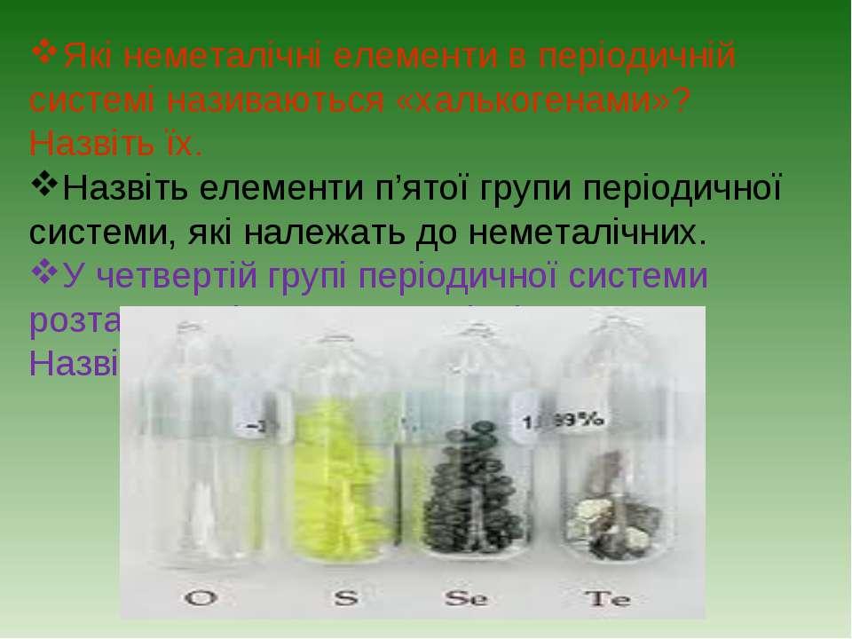 Які неметалічні елементи в періодичній системі називаються «халькогенами»? На...