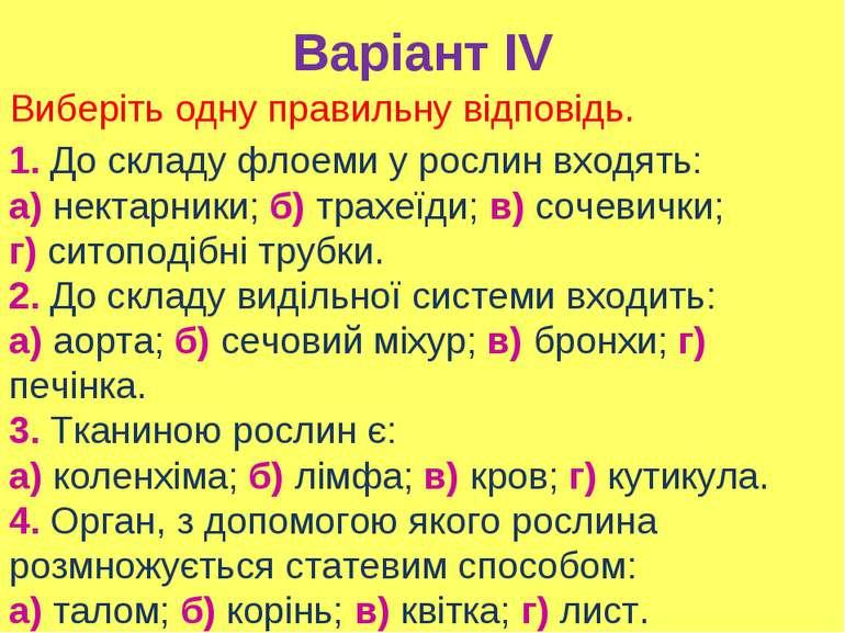 Варіант ІV 1. До складу флоеми у рослин входять: а) нектарники; б) трахеїди; ...